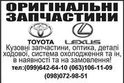 Запчасти на модельный ряд авто: Toyota